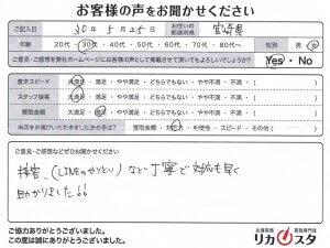 宮崎県のお酒の宅配買取