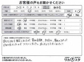 静岡県のお酒の宅配買取