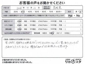茨城県のお酒の宅配買取