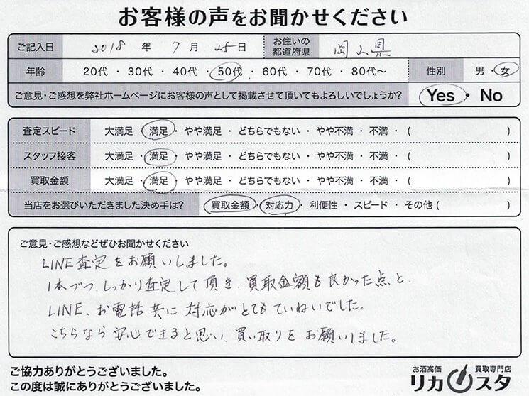 岡山県のお酒の宅配買取