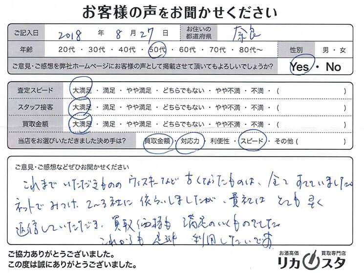 奈良県のお酒の宅配買取