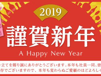 2019謹賀新年