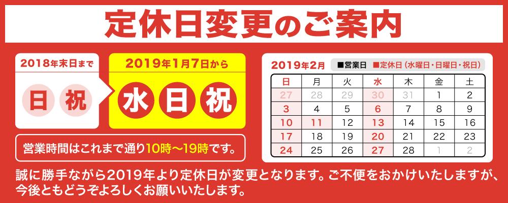 2019年2月定休日のお知らせ