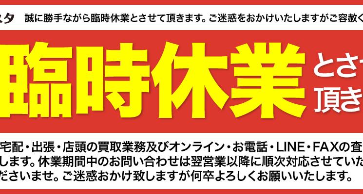 2019年2月9日(土)臨時休業のお知らせ