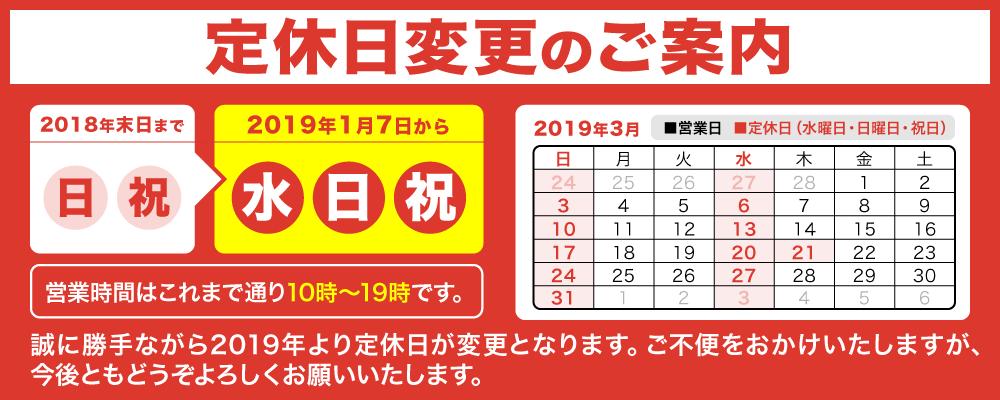 2019年3月定休日のお知らせ