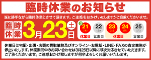 2019年3月23日(土)臨時休業のお知らせ