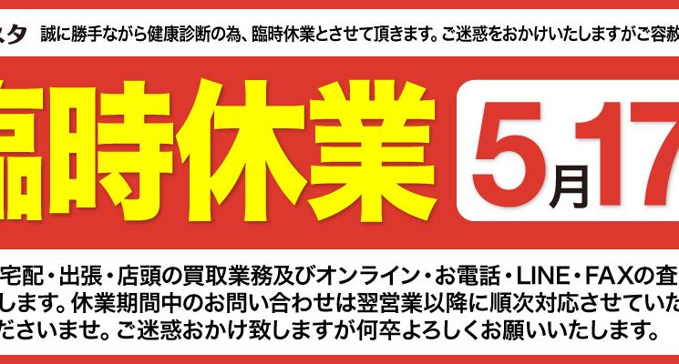 2019年5月17日(金)臨時休業のお知らせ