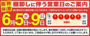 2019年6月5日~9日臨時休業のお知らせ