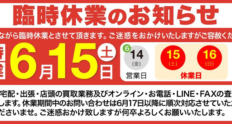 2019年6月15日(土)臨時休業のお知らせ