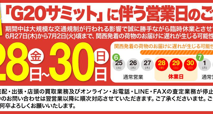 G20大阪サミットに伴う臨時休業のお知らせ