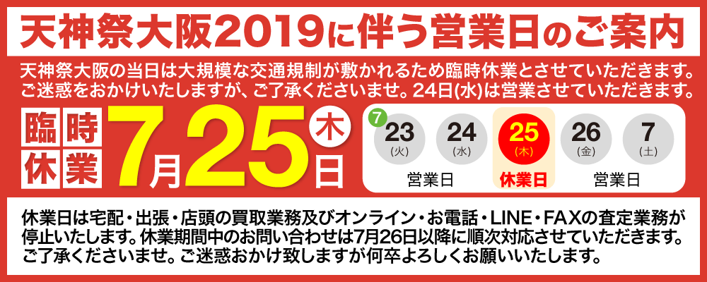 天神祭大阪2019に伴う営業日のご案内