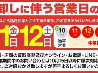 2019年10月11日~14日臨時休業のお知らせ