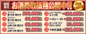 12月限定お酒の買取価格公開キャンペーン