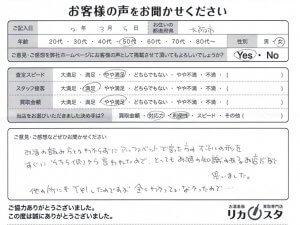 大阪府のお酒の買取
