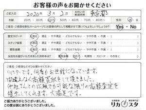 東京都のお酒の買取