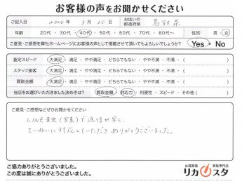鳥取県のお酒の買取