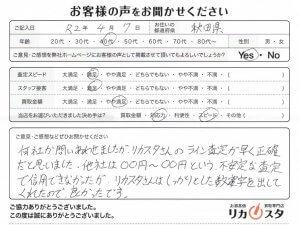 秋田県のお酒の買取