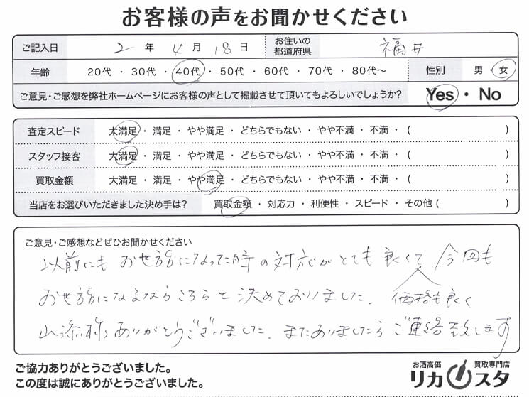 福井県のお酒の買取