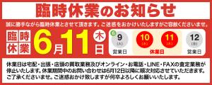 2020年6月11日(木)臨時休業のお知らせ