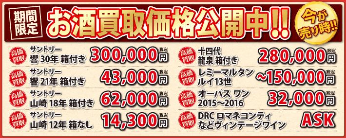 7月期間限定お酒の買取価格公開キャンペーン