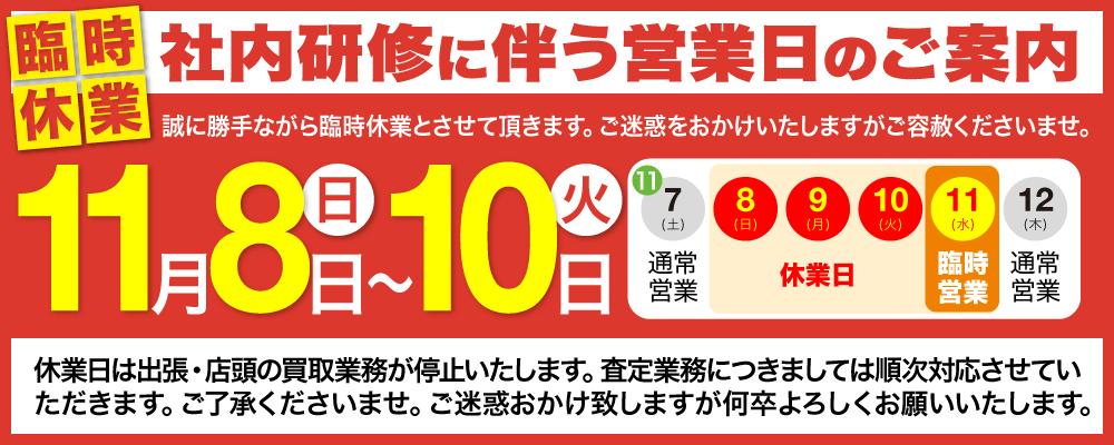 2020年11月8日(日)~10日(火)臨時休業と11日(水)臨時営業のお知らせ