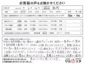 福岡県のお酒の買取