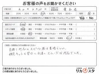 愛知県のお酒の買取