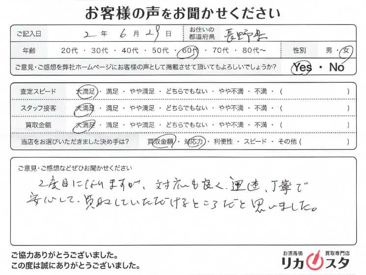 長野県のお酒の買取