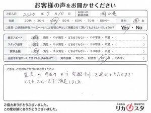 岡山県のお酒の買取