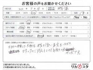 神奈川県のお酒の買取