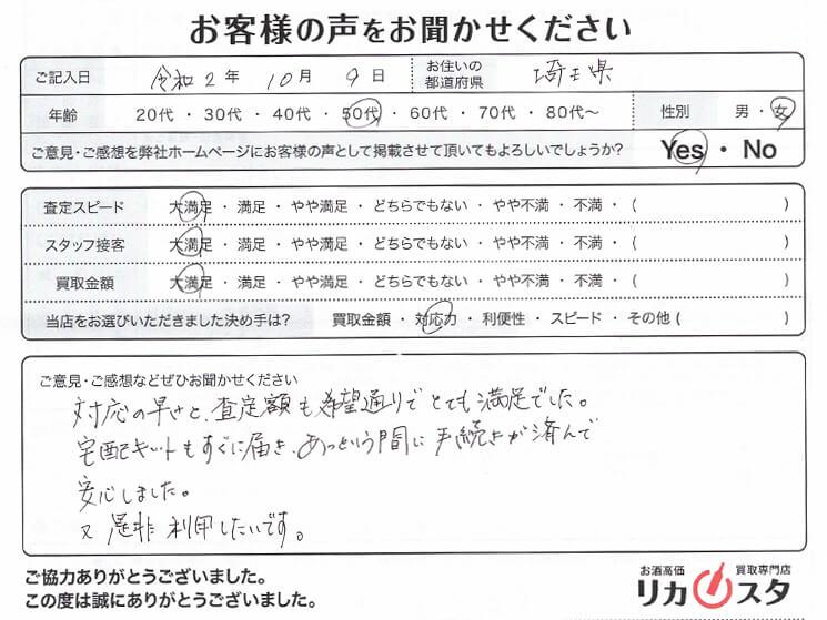 埼玉県のお酒の買取