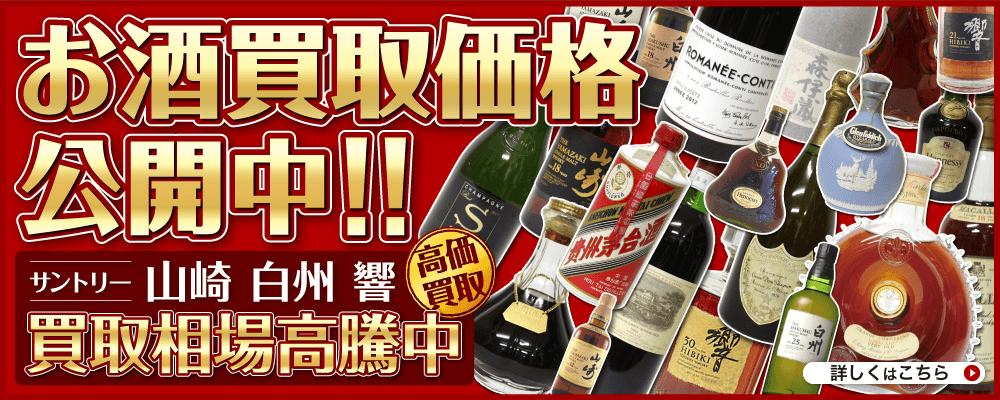 お酒買取価格公開キャンペーン