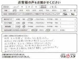 三重県のお酒の買取