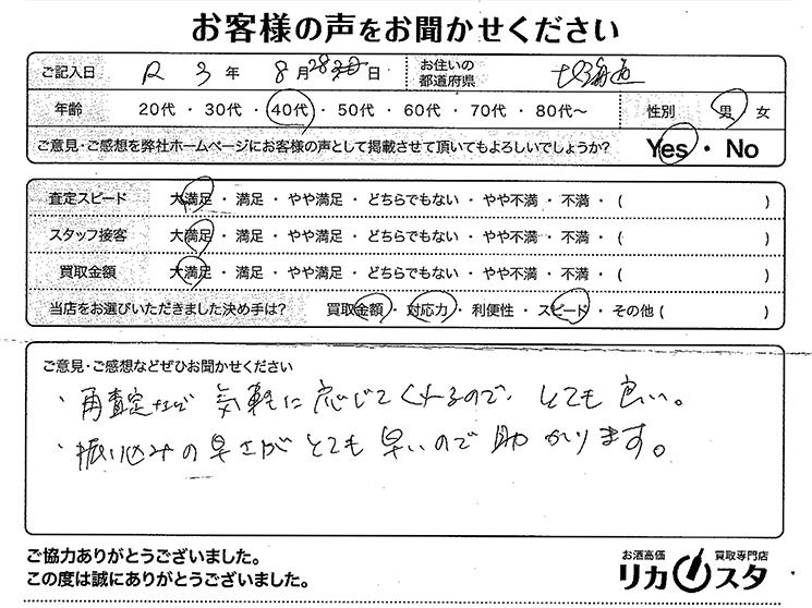 北海道のお酒の買取