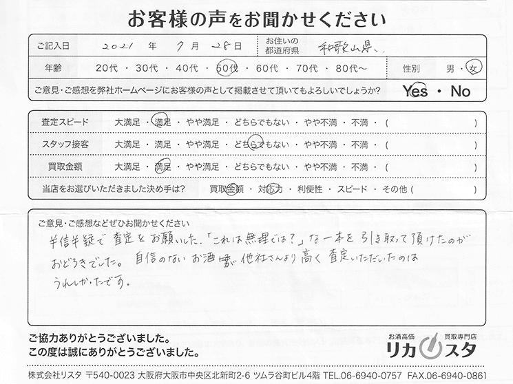 和歌山県のお酒の買取