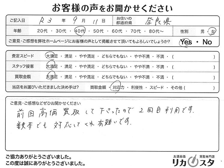 奈良県のお酒の買取