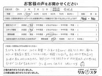 愛媛県のお酒の買取